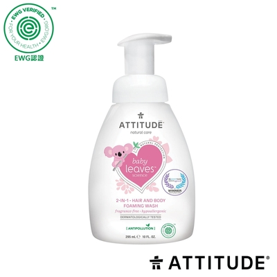 ATTITUDE 艾特優 純淨天然呵護泡沫洗髮沐浴露 295ml #ATI-16635