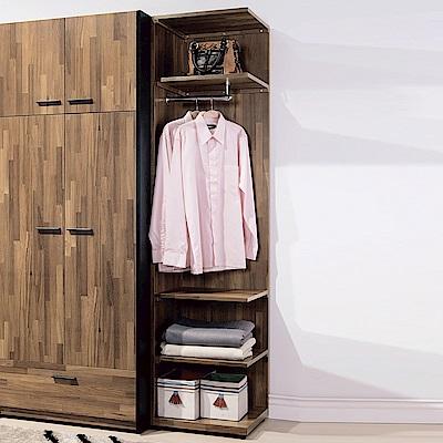 AS-依娜1.5尺開放衣櫥-45x45x197cm