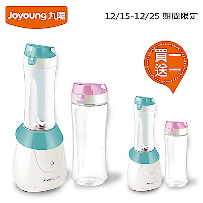 【買一送一超值組】九陽時尚隨行杯果汁機-JYL-C18DM