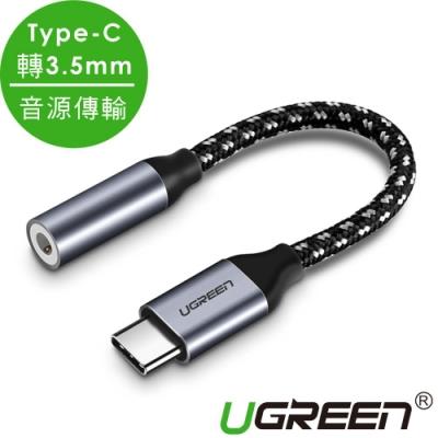綠聯 Type-C轉3.5mm音源傳輸線 Aluminum BRAID版