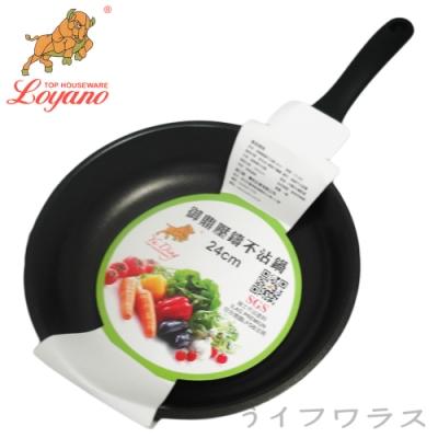 LOYANO 羅亞諾 御鼎壓鑄不沾鍋-24cm-2入組
