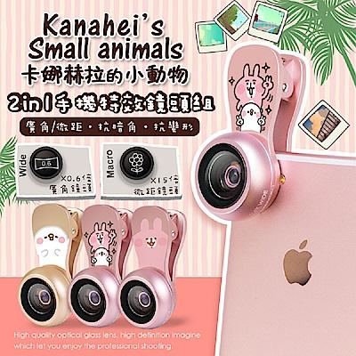 Kanahei卡娜赫拉 廣角/微距 2合1手機特效鏡頭組