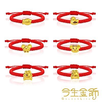 今生金飾 六款任選可愛造型串珠 純黃金串珠手繩