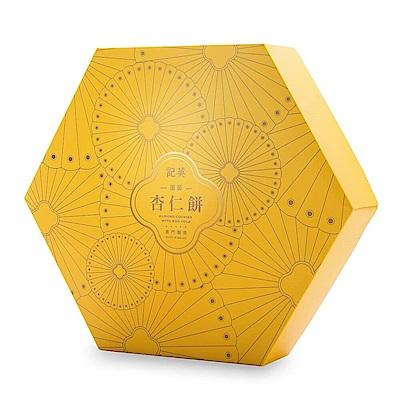 英記餅家 精裝禮盒-蛋黃杏仁餅(12入/盒)