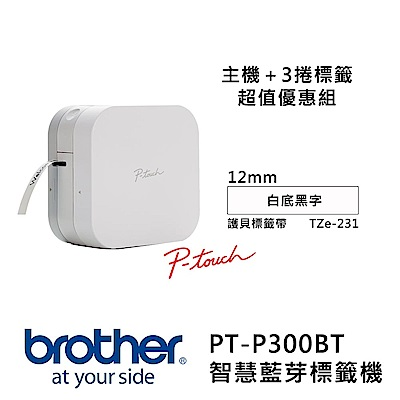 Brother PT-P300BT + TZe-231(3捲入) 超值優惠組