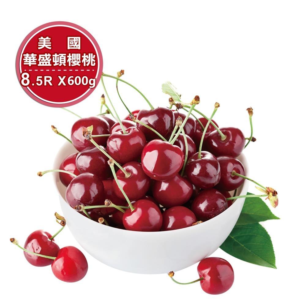 【天天果園】美國華盛頓8.5R櫻桃禮盒600g x1盒