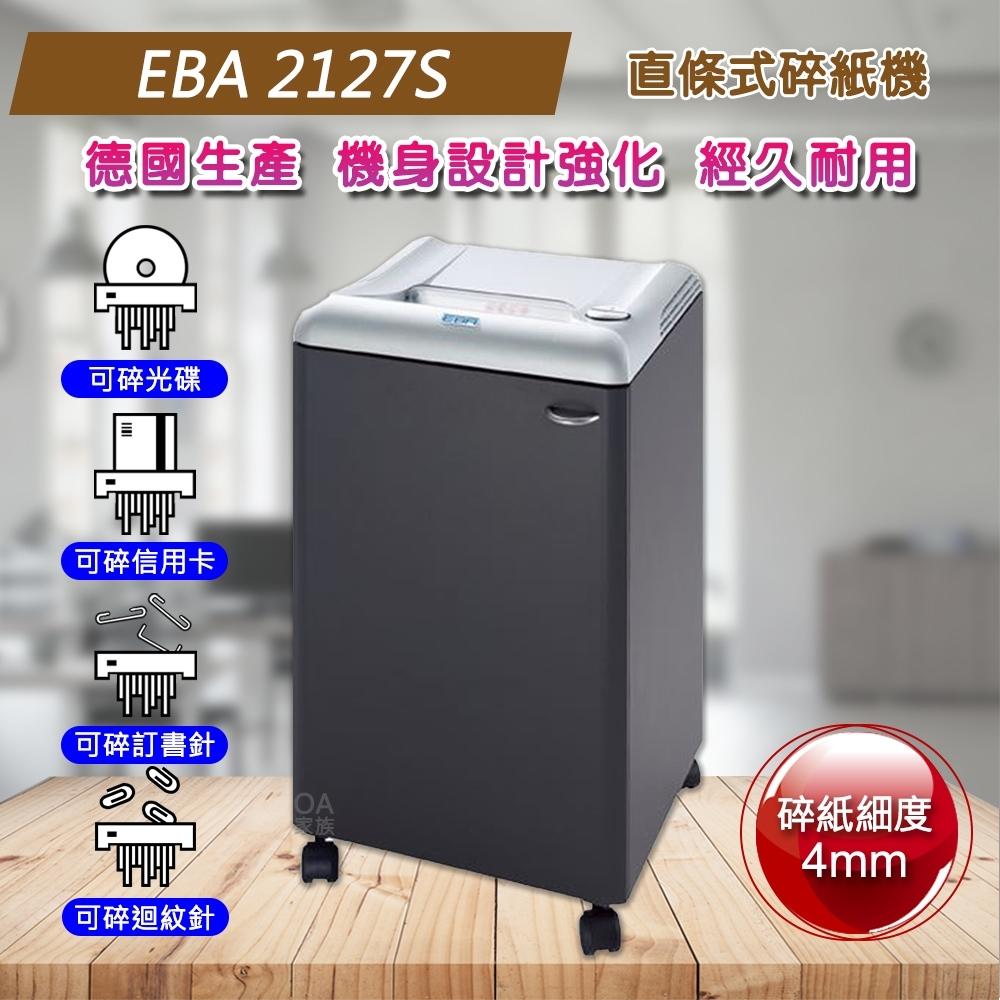EBA 2127S德製直條式碎紙機