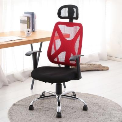澄境 台灣製半網附頭枕透氣辦公椅/電腦椅
