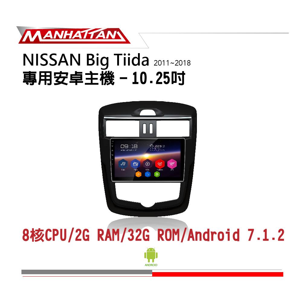 【到府安裝】NISSAN BIG TIIDA 11-18 影音安卓主機-MANHATTAN