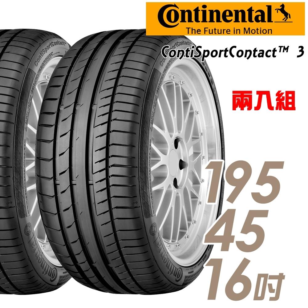 【馬牌】ContiSportContact 3 高性能輪胎_二入組_195/45/16
