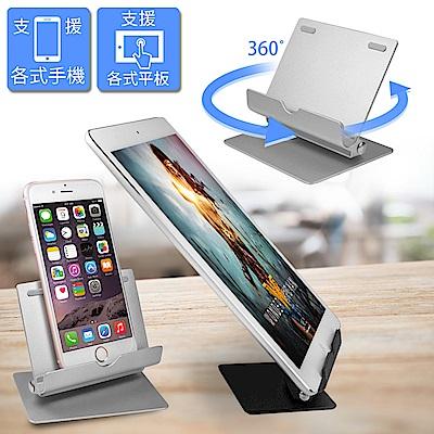 (時時樂)aibo 手機/平板兩用 鋁合金360度旋轉支架(IP-MA20)-銀色