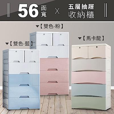 [限時下殺45折] IDEA-加大無味簡約風尚百搭5層收納櫃 三色可選