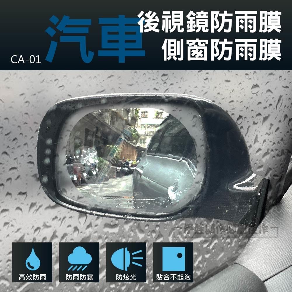 後視鏡防水貼膜【CA-01】汽車貨車摩托車機車雨天防雨防霧保護貼紙 倒車鏡防水膜 防雨劑 防霧劑
