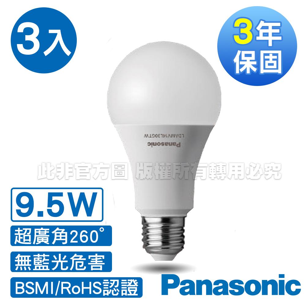 Panasonic國際牌 超廣角 9.5W LED燈泡6500K-白光 3入