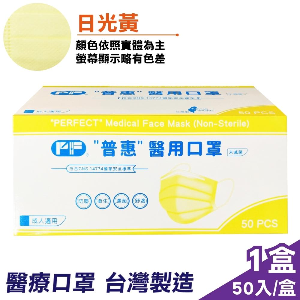 普惠 醫療口罩(日光黃) 50入/盒