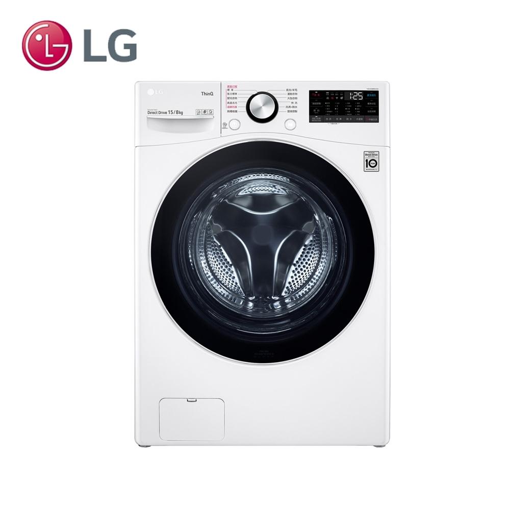 LG樂金 15公斤 蒸洗脫烘 WiFi滾筒洗衣機 WD-S15TBD 冰磁白