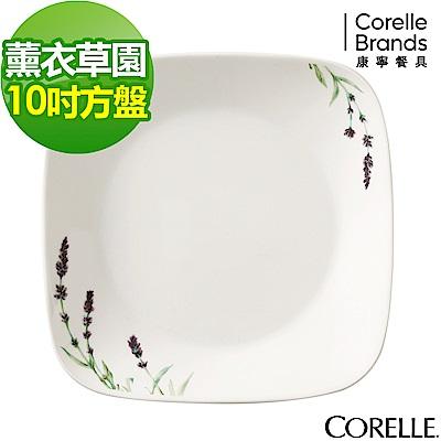 CORELLE康寧 薰衣草園10吋方形平盤