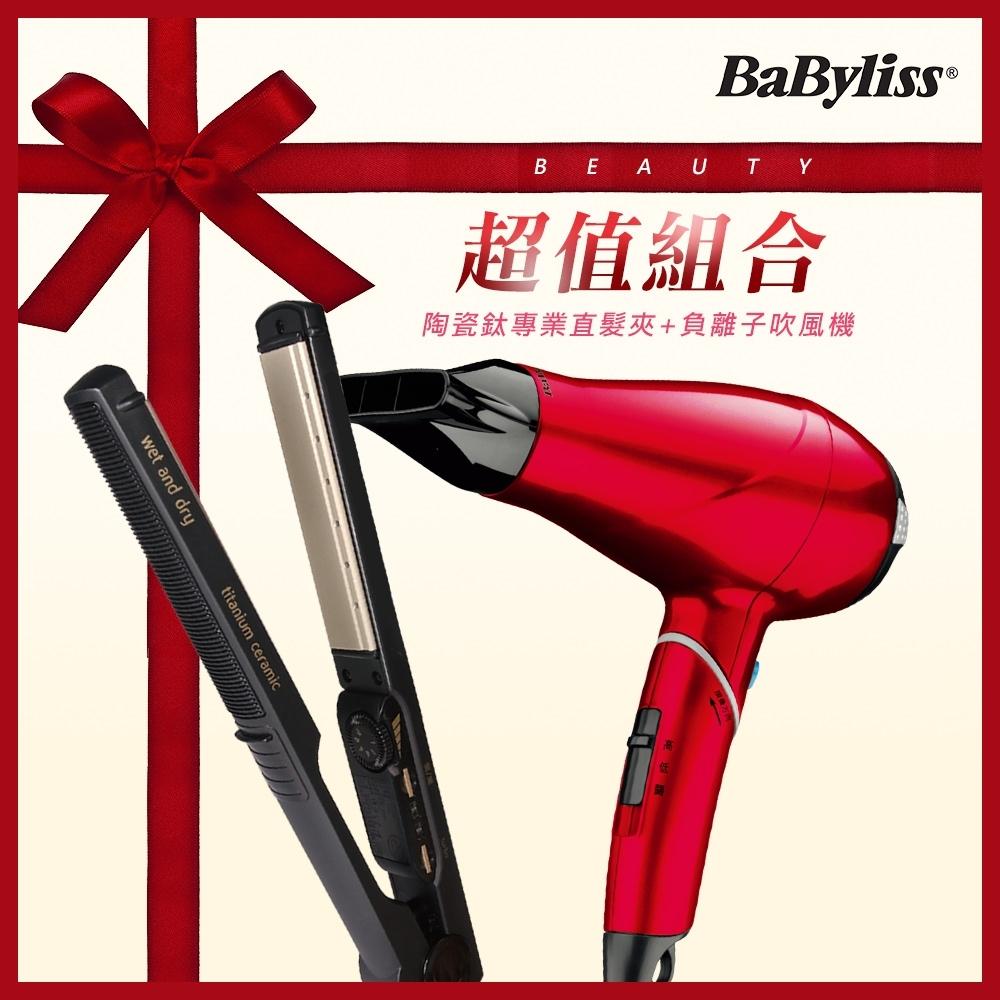 Babyliss 1400W專業護髮柔髮負離子吹風機 270RW+陶瓷鈦專業直髮夾 ST27W