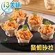 【愛上美味】螯蝦沙拉12包組(150g±4.5%/包) product thumbnail 1