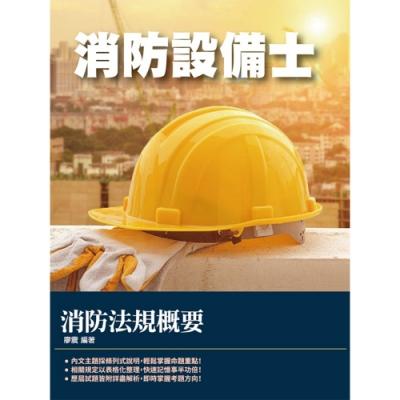 2021消防法規概要(消防設備士考試適用)100%題題詳解(T131W20-2)