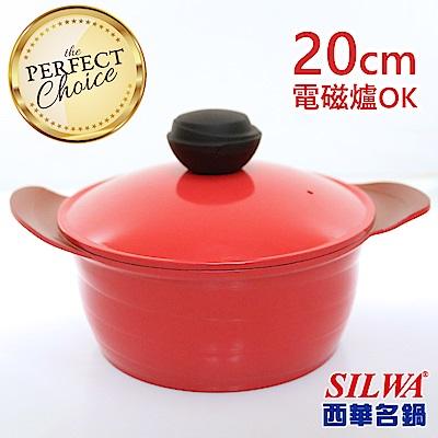 【西華SILWA】西華旋風鑄造不沾湯鍋 20cm 適用電磁爐 湯鍋推薦