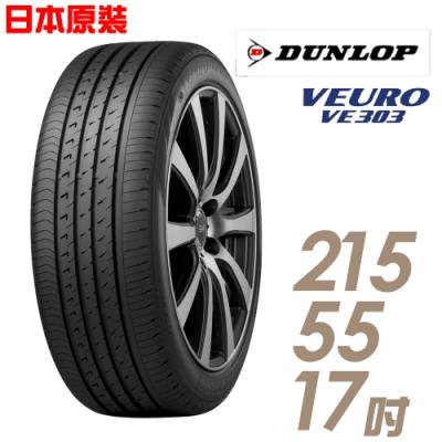 【登祿普】日本製造 VE303_215/55/17_舒適寧靜輪胎_一入組(VE303)