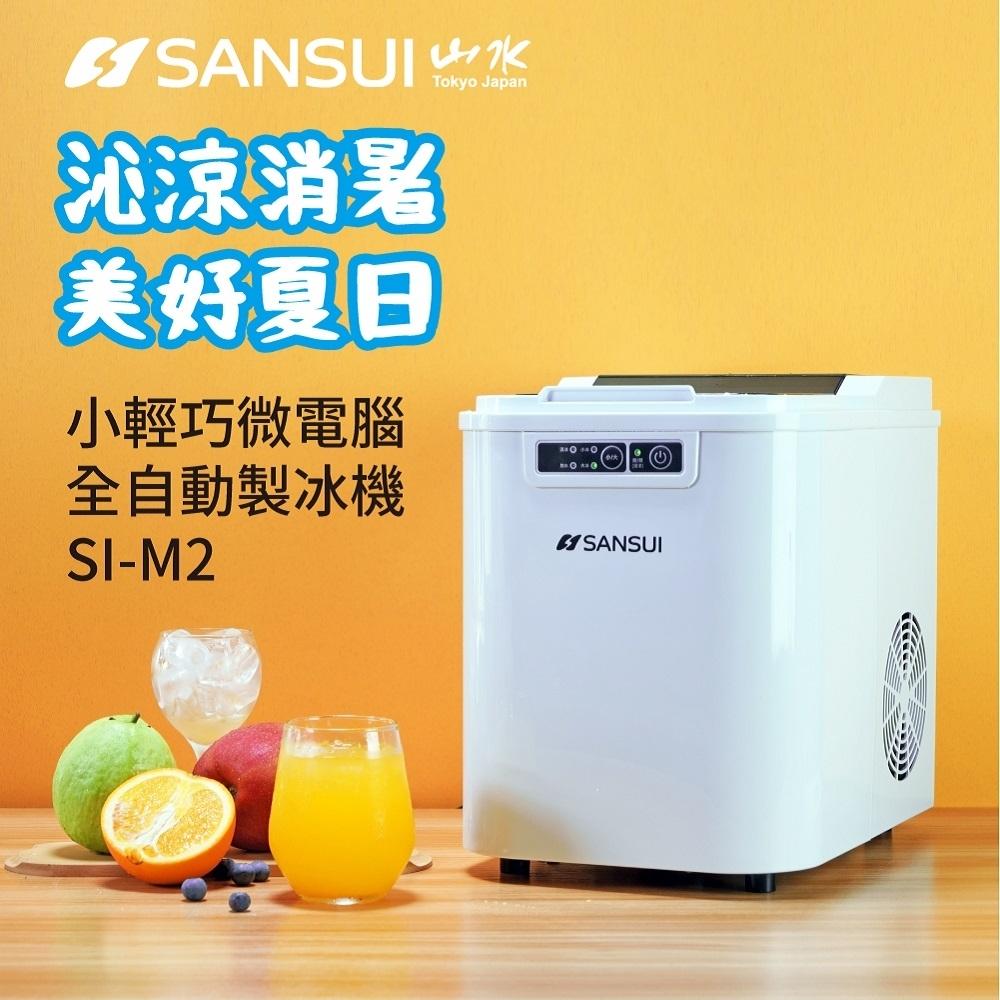 【SANSUI 山水】小輕巧微電腦全自動製冰機 SI-M2