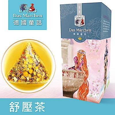 德國童話 舒壓茶茶包(15入/盒)
