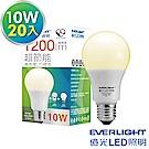 Everlight億光 10W超節能LED燈泡 全電壓E27-黃光20入