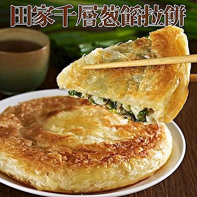 田家拉餅 千層蔥餡拉餅(4片/盒,共三盒)