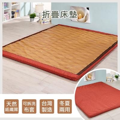 戀戀鄉 冬夏兩用雅紋紙纖床墊 雙人床墊 折疊收藏 清潔便利
