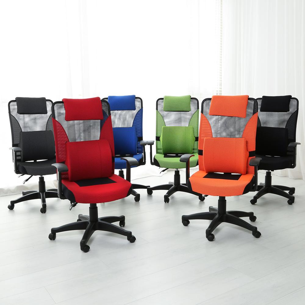澄境 繽紛高背大腰枕紓壓辦公椅(6色選)