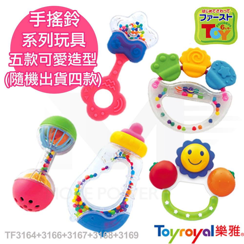 【任選】日本《樂雅 Toyroyal》寶寶固齒搖鈴四件組 【可消毒鍋消毒】(隨機出貨四款)