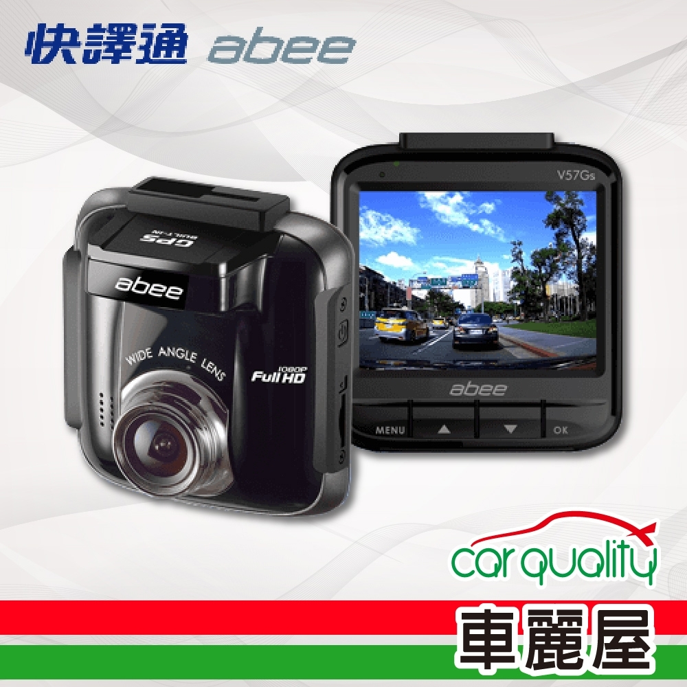 【abee 快譯通】高畫質GPS行車紀錄器 V57GS