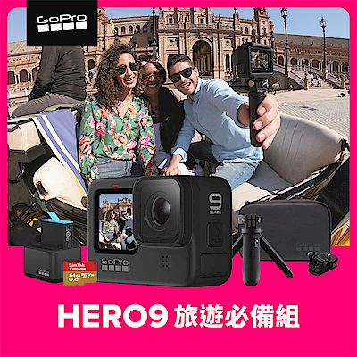GoPro-HERO9 Black 旅遊必備組