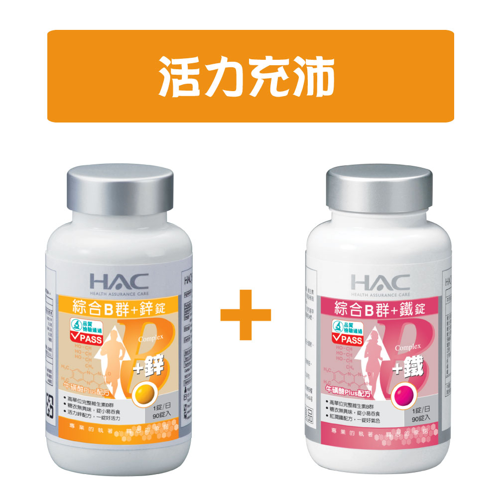 【永信HAC】-綜合B群+鐵錠(90天份)+綜合B群+鋅錠(90天份) (雙B超值組)