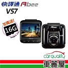 【ABEE】快譯通 V57G GPS 行車紀錄器 SONY感光鏡頭 (送16G記憶卡)