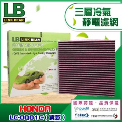 【LINK BEAR】汽車三層冷氣靜電濾網適用 HONDA LC-D100C/LC-0Q01C(紫)
