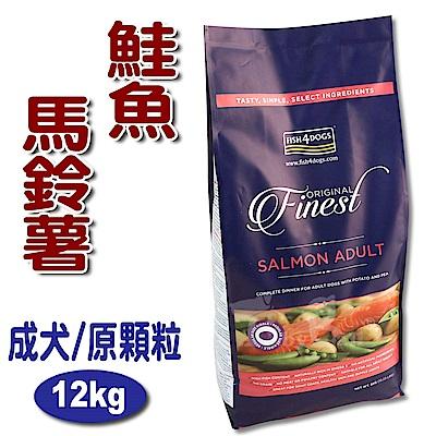 即期良品/海洋之星FISH4DOGS-鮭魚無麩質低敏配方(成犬/12kg/原顆粒)