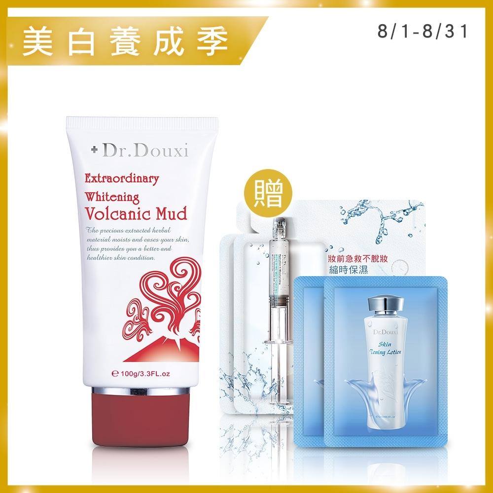 Dr.Douxi朵璽 火晶靈極粹美白火山泥 100g 送健康水4ml*2+保濕針1g*2