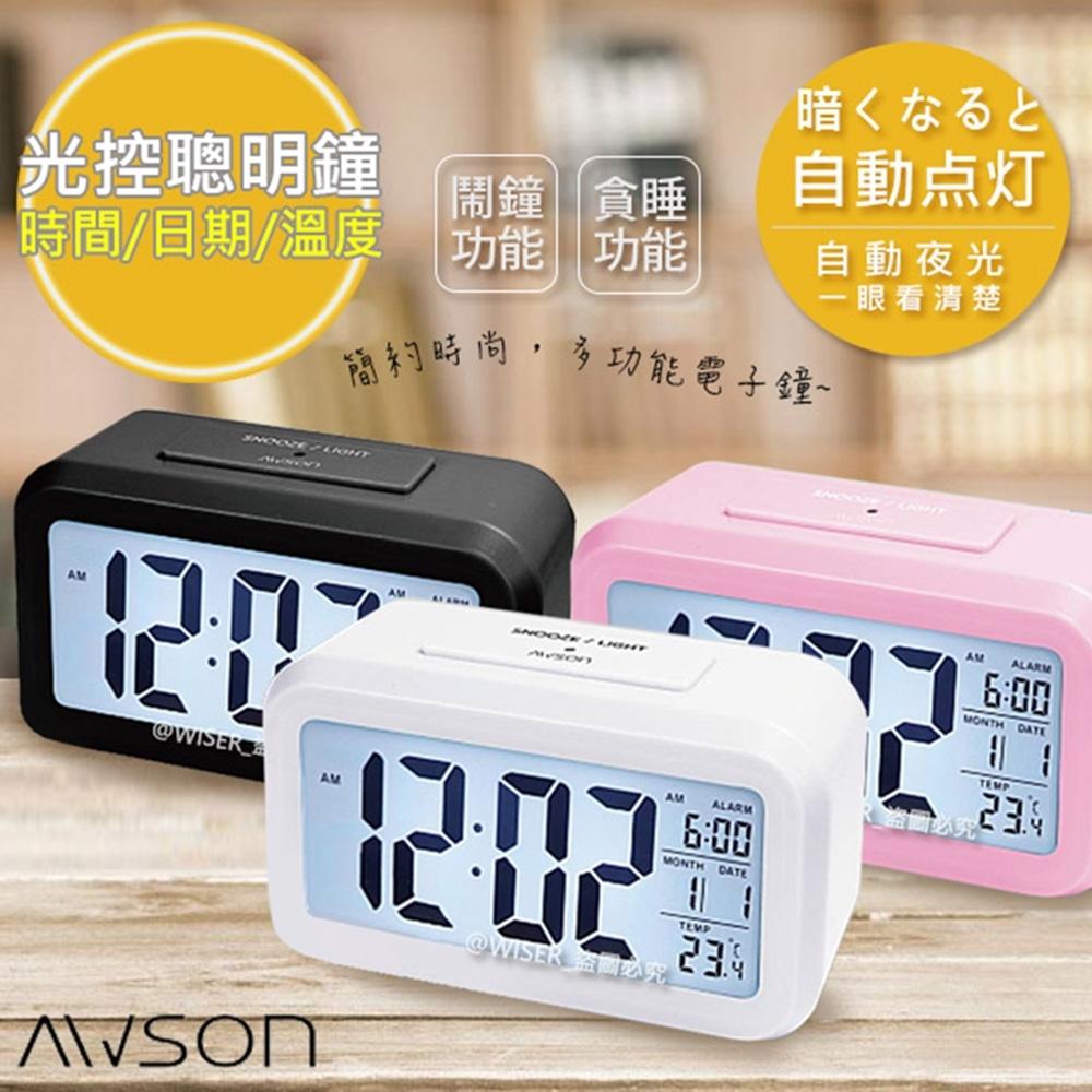 日本AWSON歐森 光控電子鐘/智能鬧鐘/大數字時鐘(ATD-5351)不再貪睡(深邃黑/初雪白/玫瑰粉)