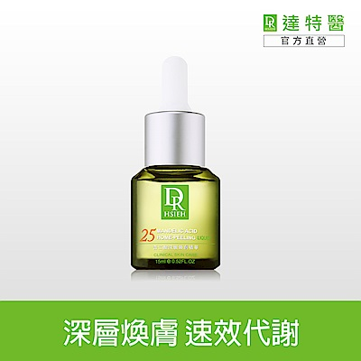 Dr.Hsieh 25%杏仁酸深層煥膚精華15ml