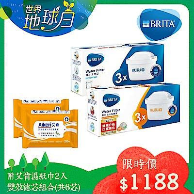 [雙效6入組,送艾肯濕紙巾]BRITA MAXTRA Plus 雙效濾芯組合(共6芯)