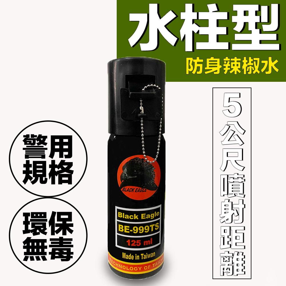 【防災專家】警用標準配備 防狼噴霧 辣椒水