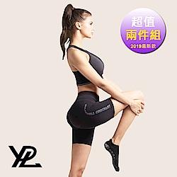 澳洲 YPL 心機蜜桃臀短褲 舒適透氣 收腰提臀(超值兩件組)