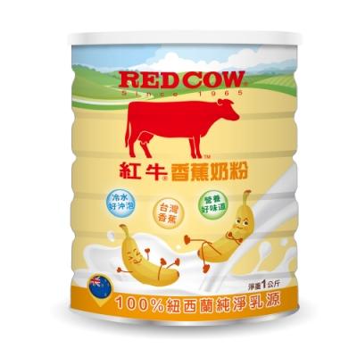 紅牛 香蕉奶粉(1kg)
