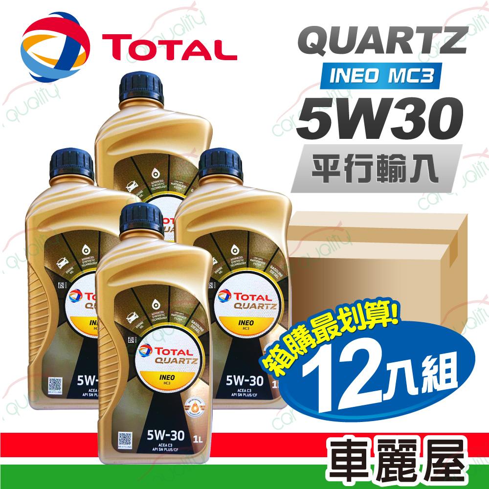 【TOTAL】QUARTZ INEO MC3 5W30 1L 節能型機油(整箱12瓶)