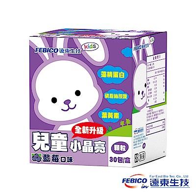 【遠東生技】兒童小晶亮葉黃素顆粒 (30包/盒)