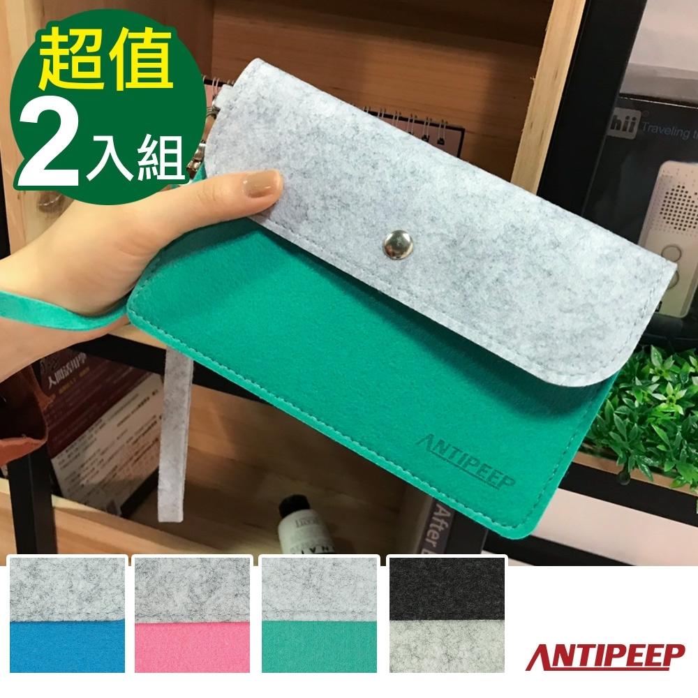 【買一送一】ANTIPEEP 極簡時尚厚版手提小包/手機包/護照包