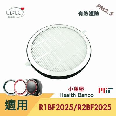 LFH HEPA濾心 適用:Health Banco小漢堡清淨機 R1/R2BF2025